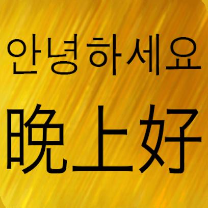 Chinese Korean messages sticker-6