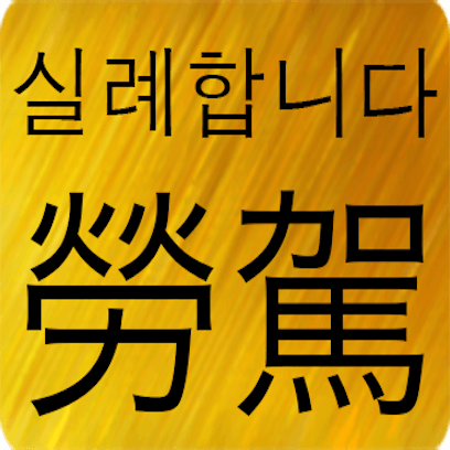 Chinese Korean messages sticker-4