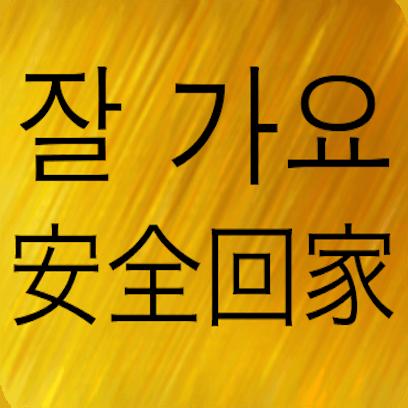 Chinese Korean messages sticker-10