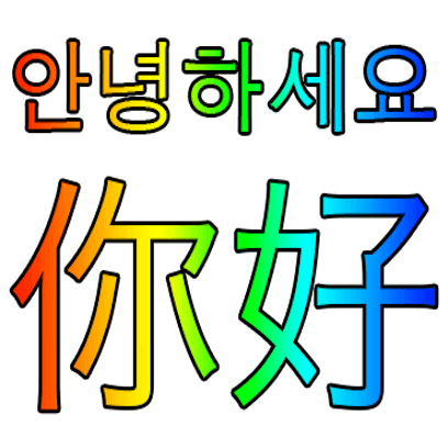 Korean Chinese messages sticker-0