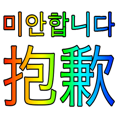 Korean Chinese messages sticker-2