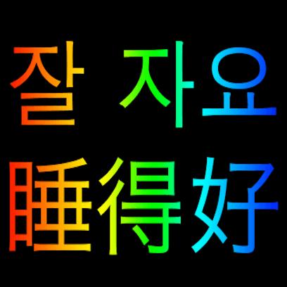 Korean Chinese messages sticker-7
