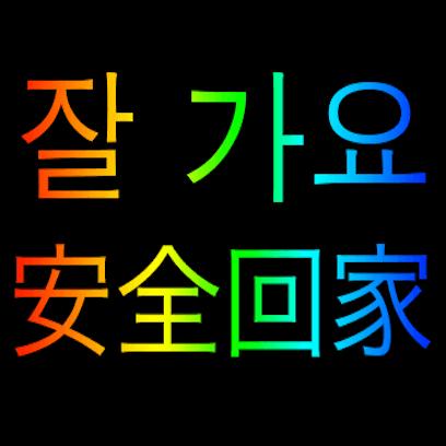 Korean Chinese messages sticker-10