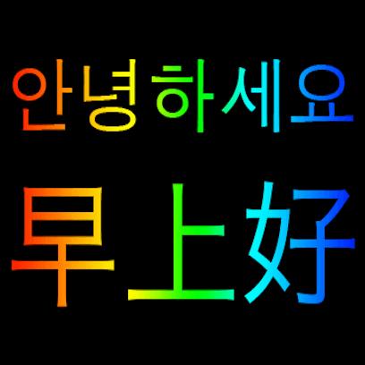 Korean Chinese messages sticker-5