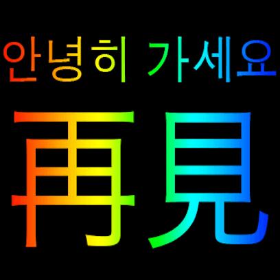 Korean Chinese messages sticker-9