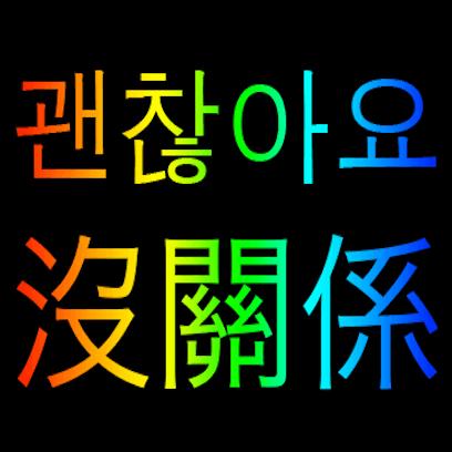 Korean Chinese messages sticker-3