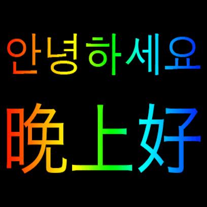 Korean Chinese messages sticker-6