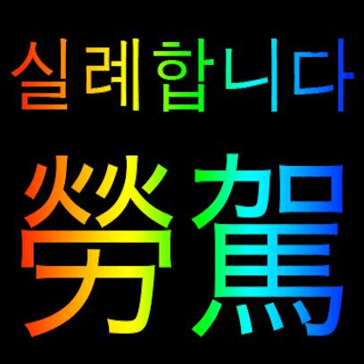 Korean Chinese messages sticker-4