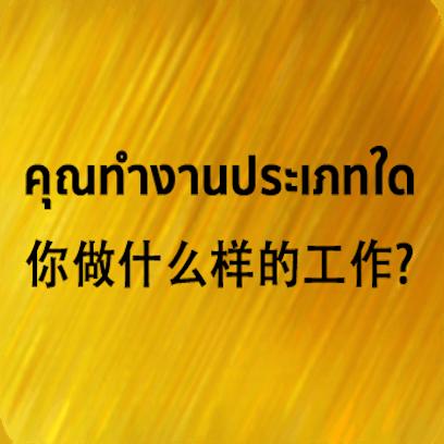 Chinese Thai messages sticker-8