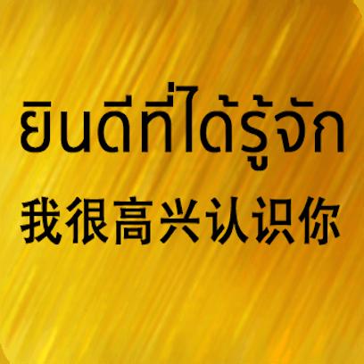 Chinese Thai messages sticker-1