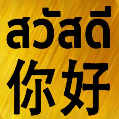 Chinese Thai messages sticker-0