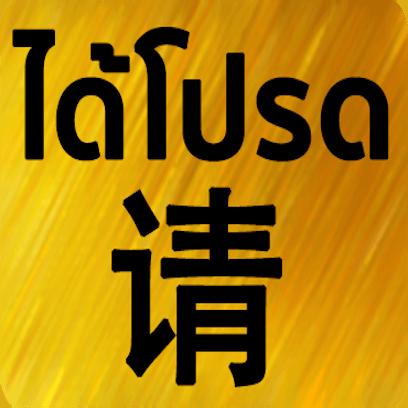 Chinese Thai messages sticker-5