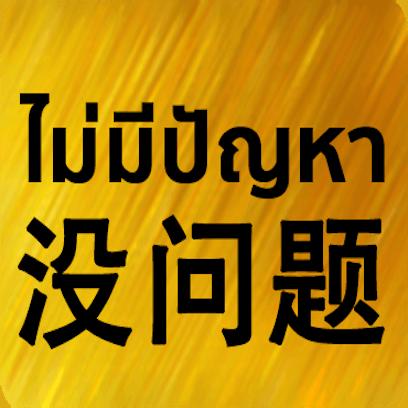 Chinese Thai messages sticker-7