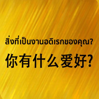 Chinese Thai messages sticker-9