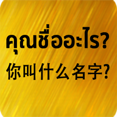 Chinese Thai messages sticker-2
