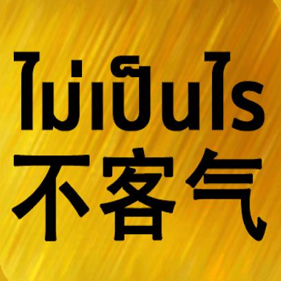 Chinese Thai messages sticker-6