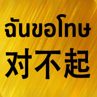 Chinese Thai messages sticker-3