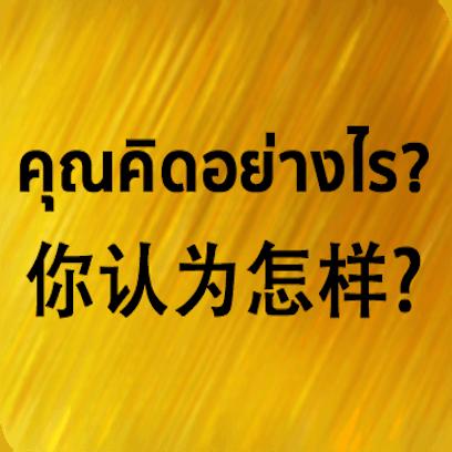 Chinese Thai messages sticker-10