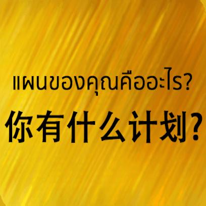 Chinese Thai messages sticker-11