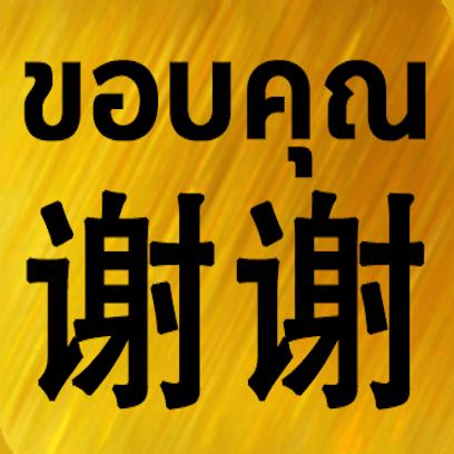 Chinese Thai messages sticker-4