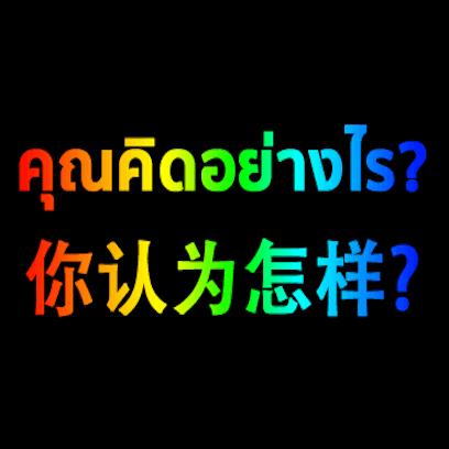Thai Chinese messages sticker-10