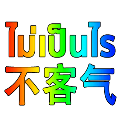 Thai Chinese messages sticker-6