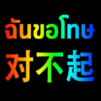 Thai Chinese messages sticker-3