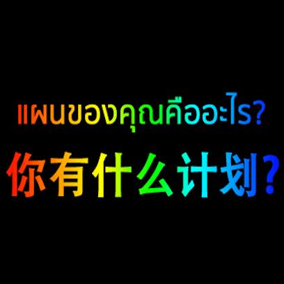 Thai Chinese messages sticker-11