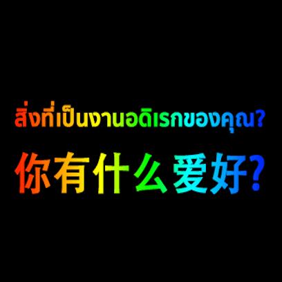 Thai Chinese messages sticker-9