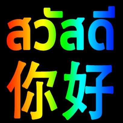 Thai Chinese messages sticker-0