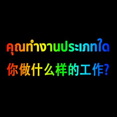 Thai Chinese messages sticker-8