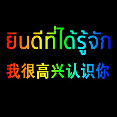 Thai Chinese messages sticker-1