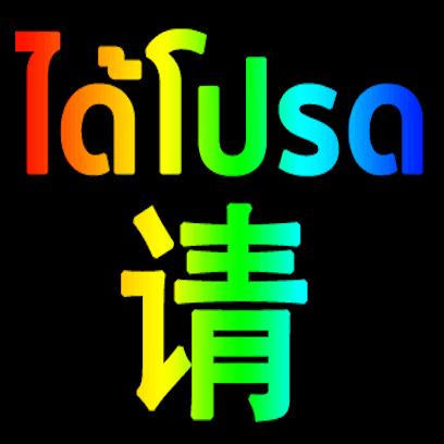 Thai Chinese messages sticker-5