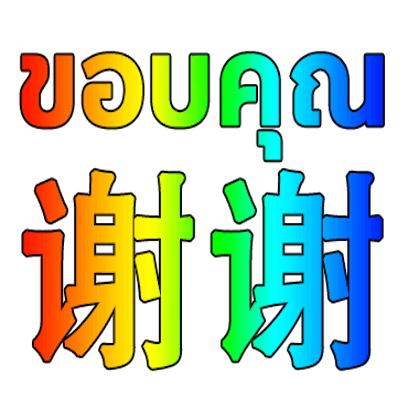Thai Chinese messages sticker-4