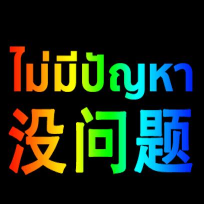 Thai Chinese messages sticker-7