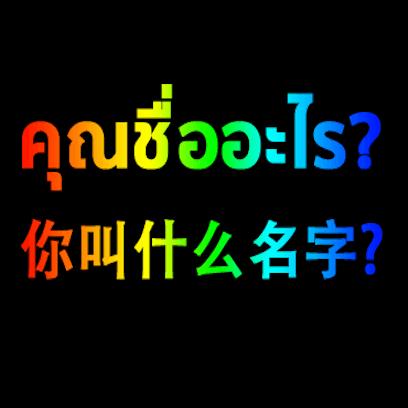 Thai Chinese messages sticker-2