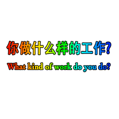 English Chinese Stickers messages sticker-8