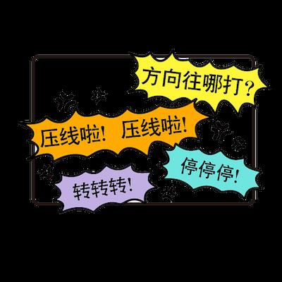 老手驾校 - 有趣的驾校Stickers messages sticker-10