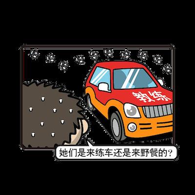 老手驾校 - 有趣的驾校Stickers messages sticker-1