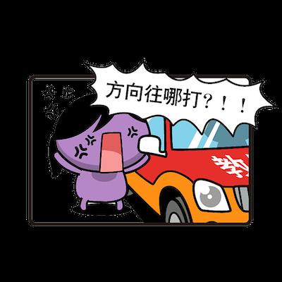 老手驾校 - 有趣的驾校Stickers messages sticker-0