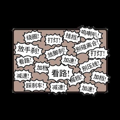 老手驾校 - 有趣的驾校Stickers messages sticker-2