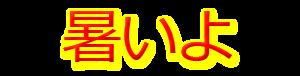 日本と他国の言葉 messages sticker-10