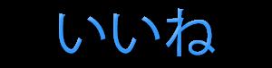日本と他国の言葉 messages sticker-1