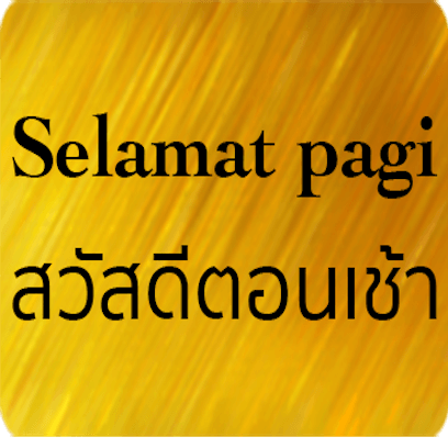 Indonesian-Thai messages sticker-1