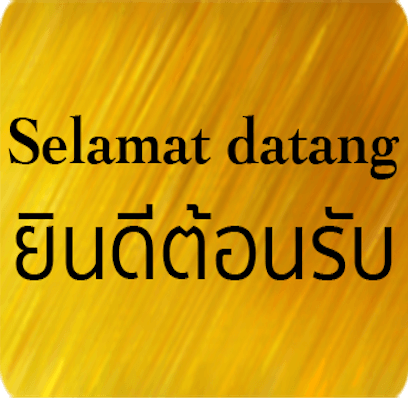 Indonesian-Thai messages sticker-3