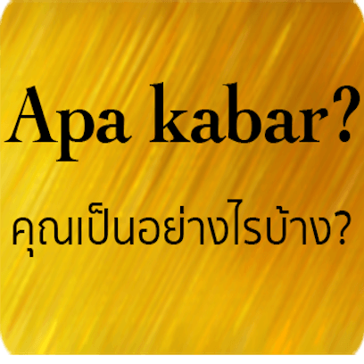 Indonesian-Thai messages sticker-4
