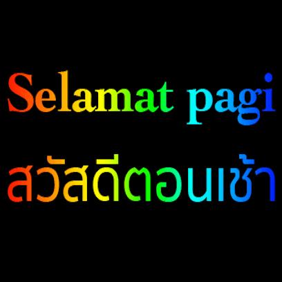 Thai Indonesian messages sticker-1