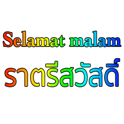 Thai Indonesian messages sticker-11