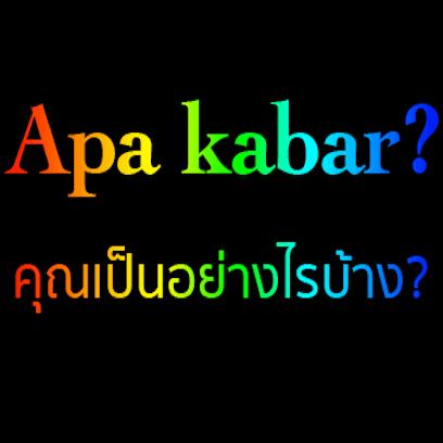 Thai Indonesian messages sticker-4