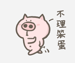 第一宅猪 messages sticker-3